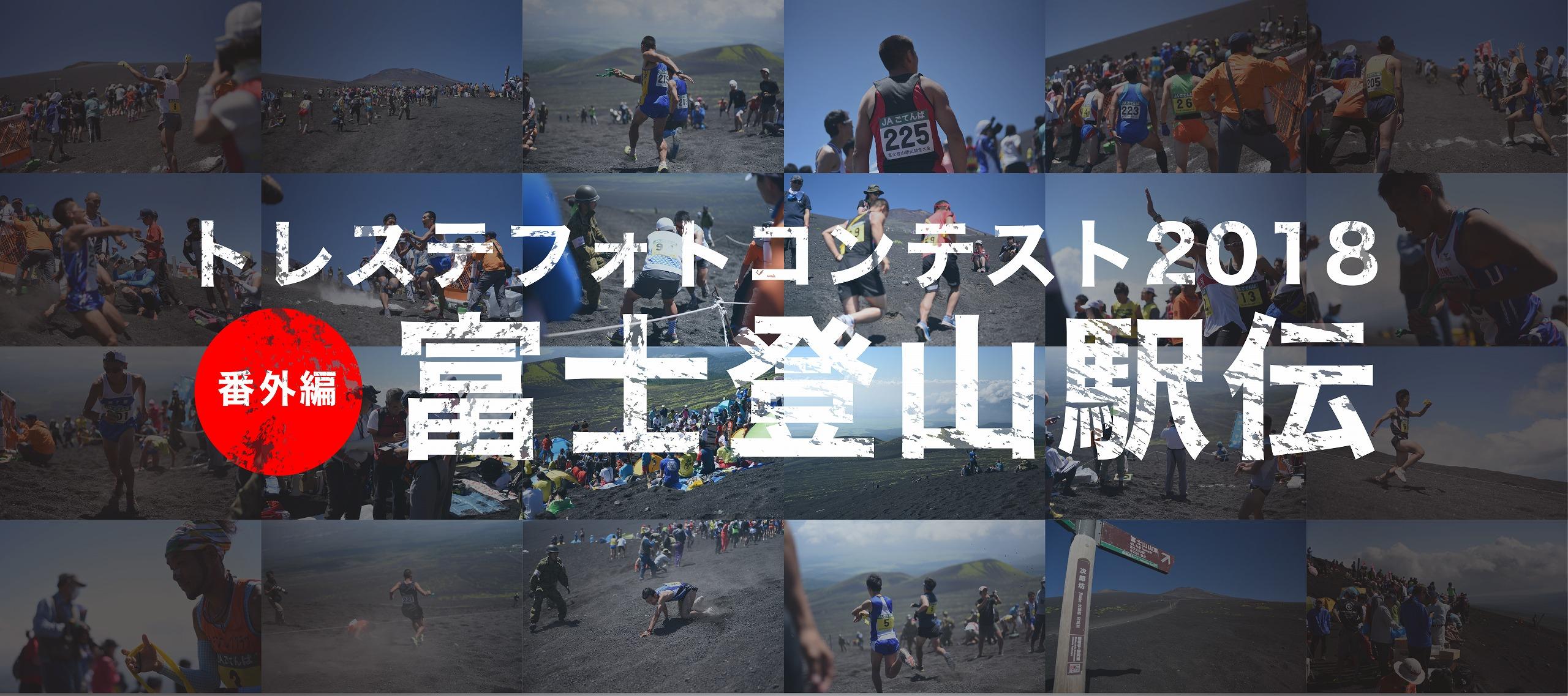 トレステフォトコンテスト@富士登山駅伝